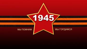 Картинка праздничные день победы георгиевская лента звезда