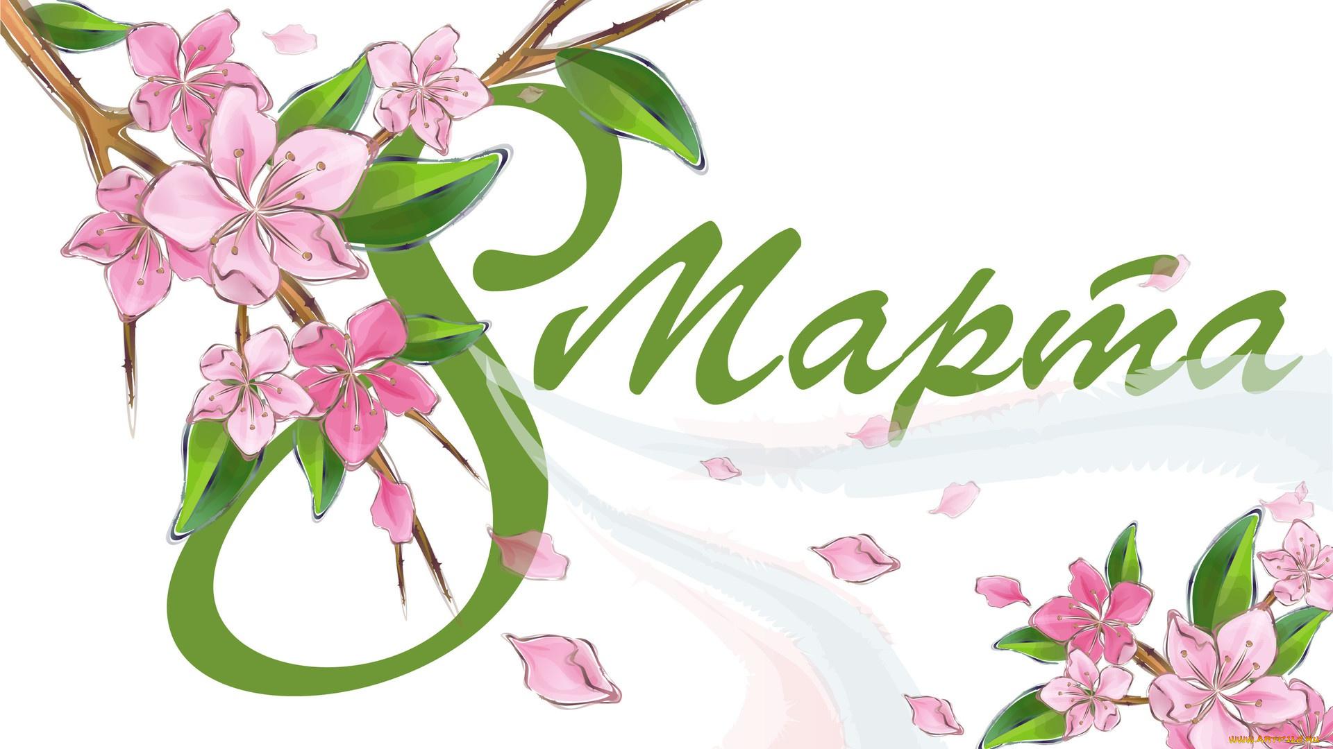 Новым, открытка к 8 марта в векторе