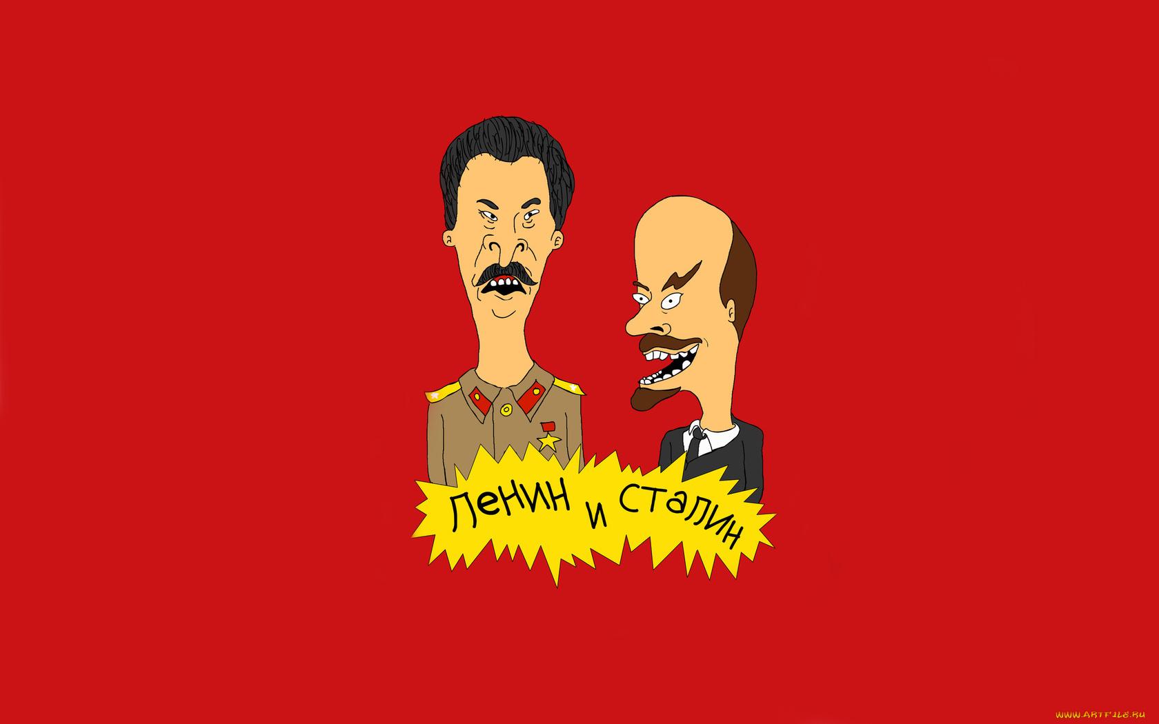 Открытки, смешные картинки сталин ленин
