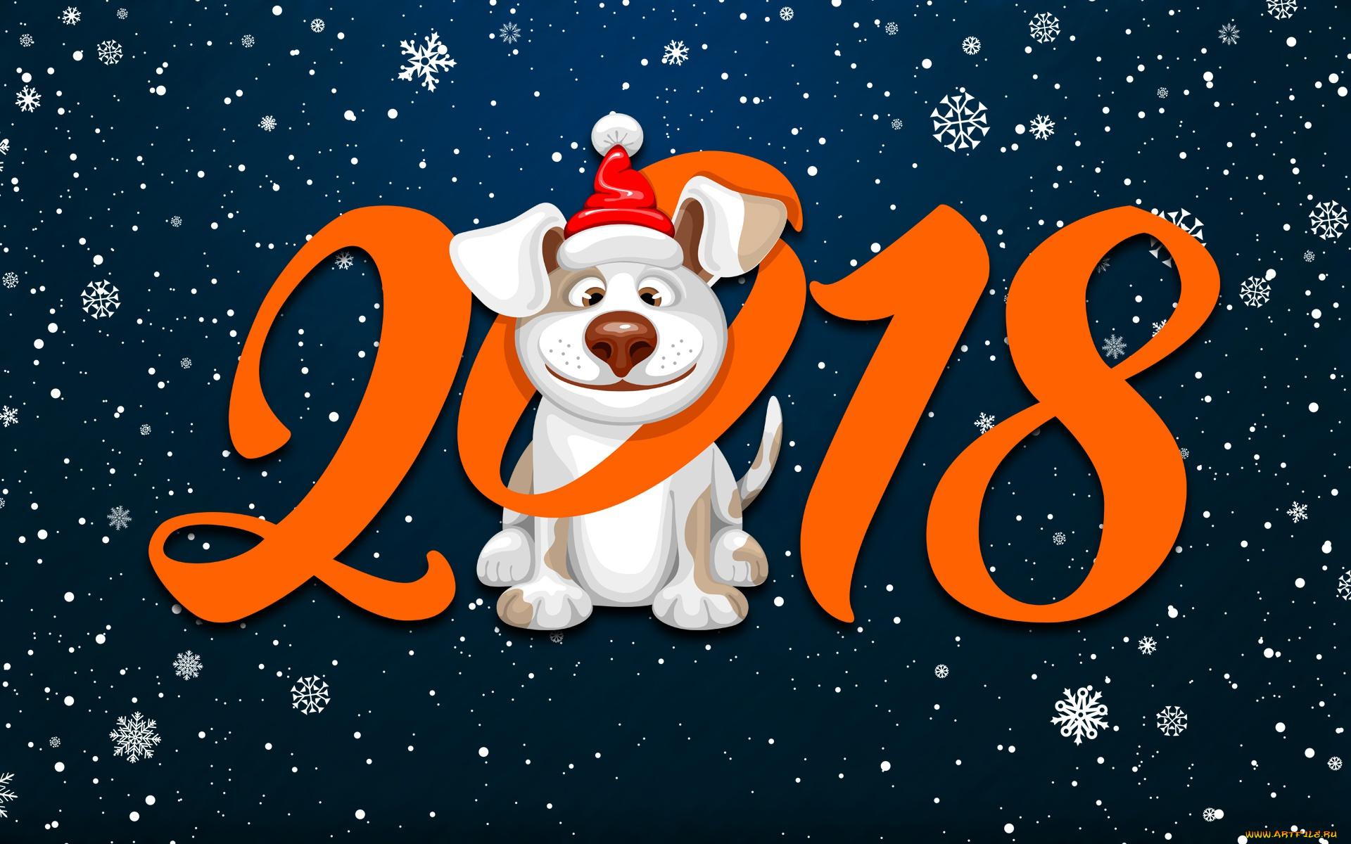 Новогодние открытки 2018 в год собаки