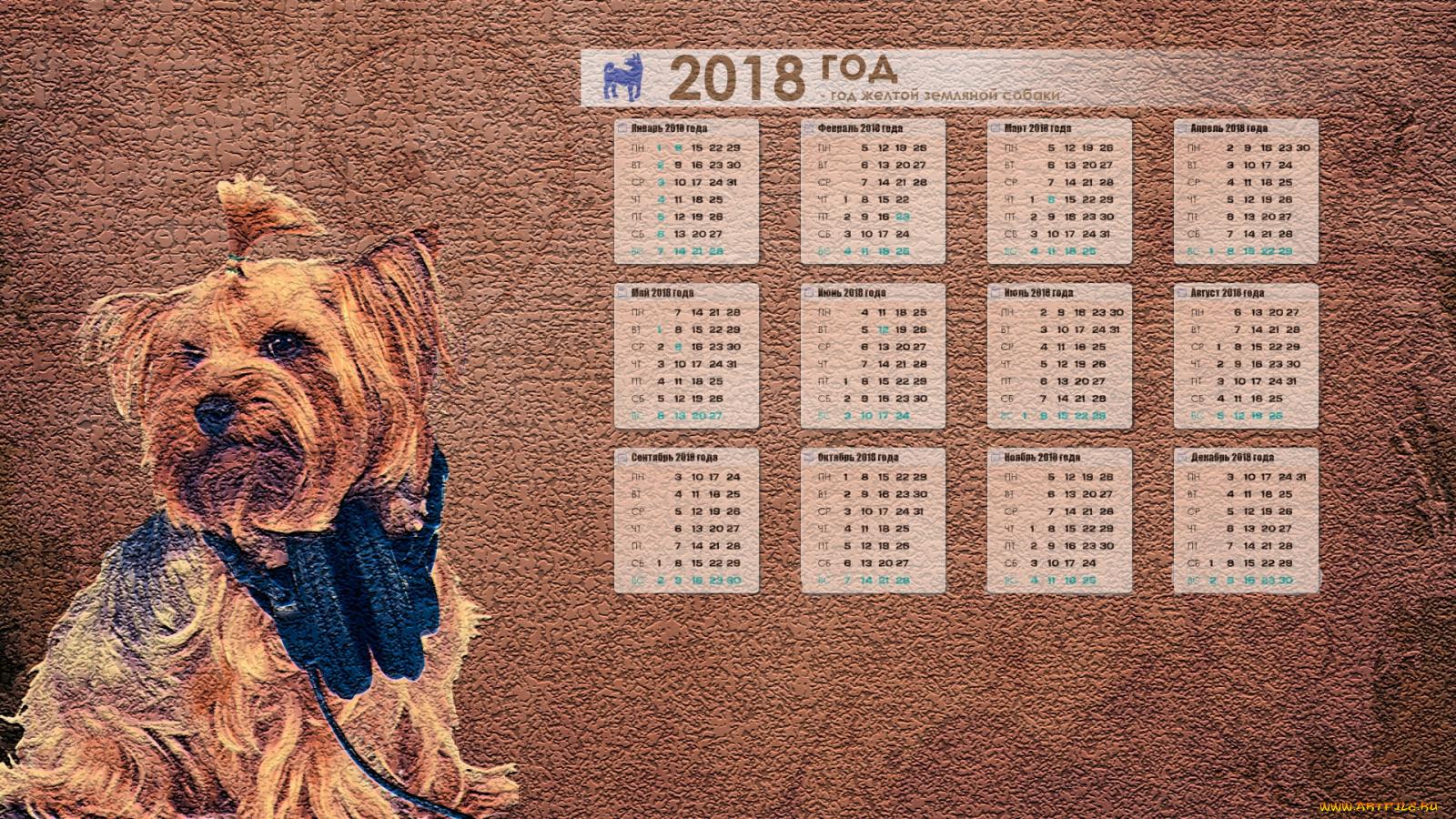 Совет 1: Как установить календарь на рабочий стол 44