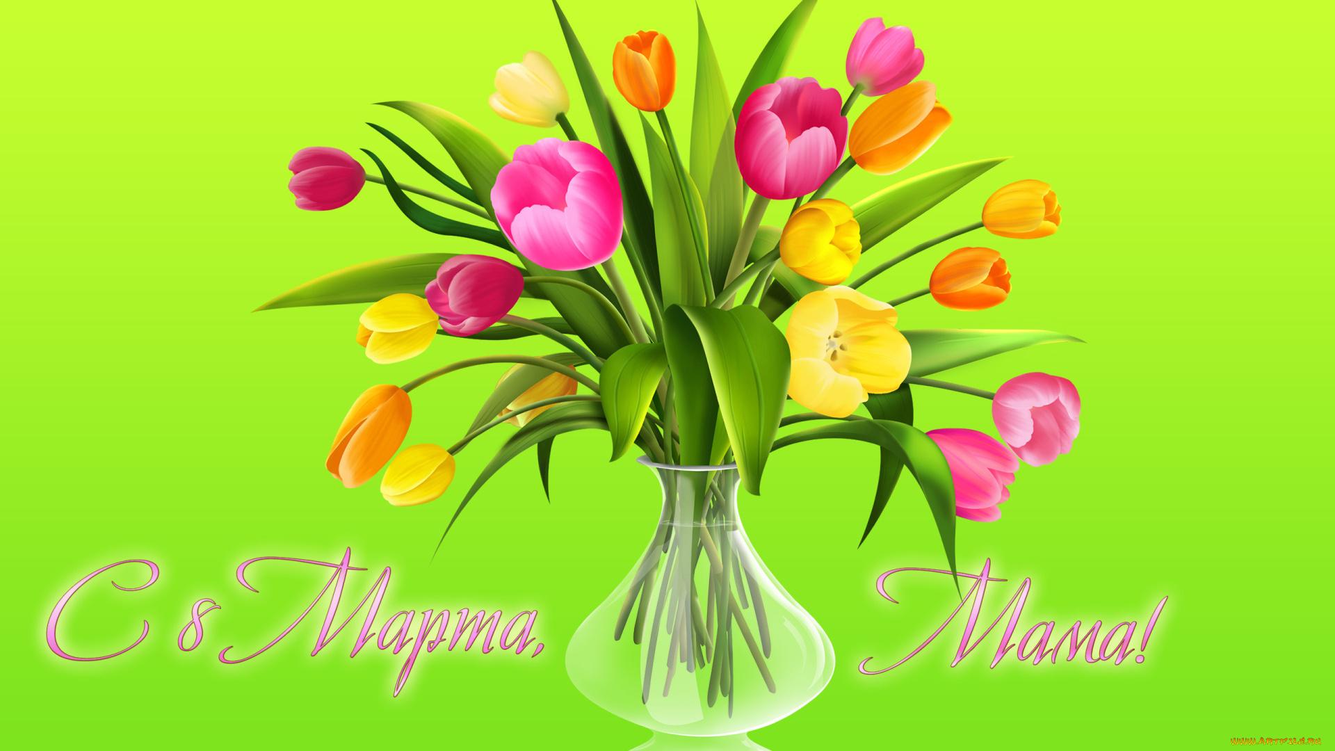 Открытка для мамы в день 8 марта, днем рождения для