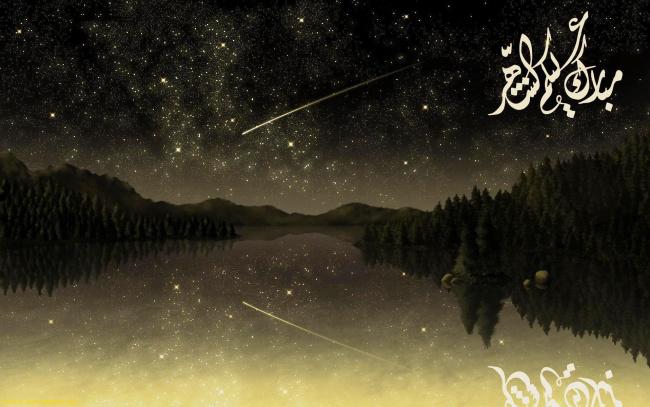 Обои картинки фото праздничные, другое, вязь, рамадан, ночь, горы, деревья, озеро, метеор, звезды, небо