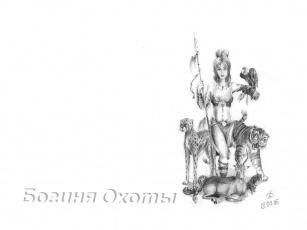 обоя богиня, охоты, рисованные, люди