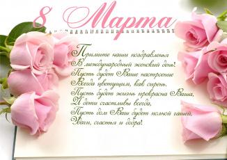обоя праздничные, международный женский день - 8 марта, весна, розы, roses, holiday, spring, romantic, поздравление, 8, марта