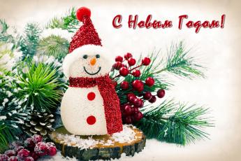 Картинка праздничные снеговики шапка ягоды шишка сосна праздник снеговик шарф