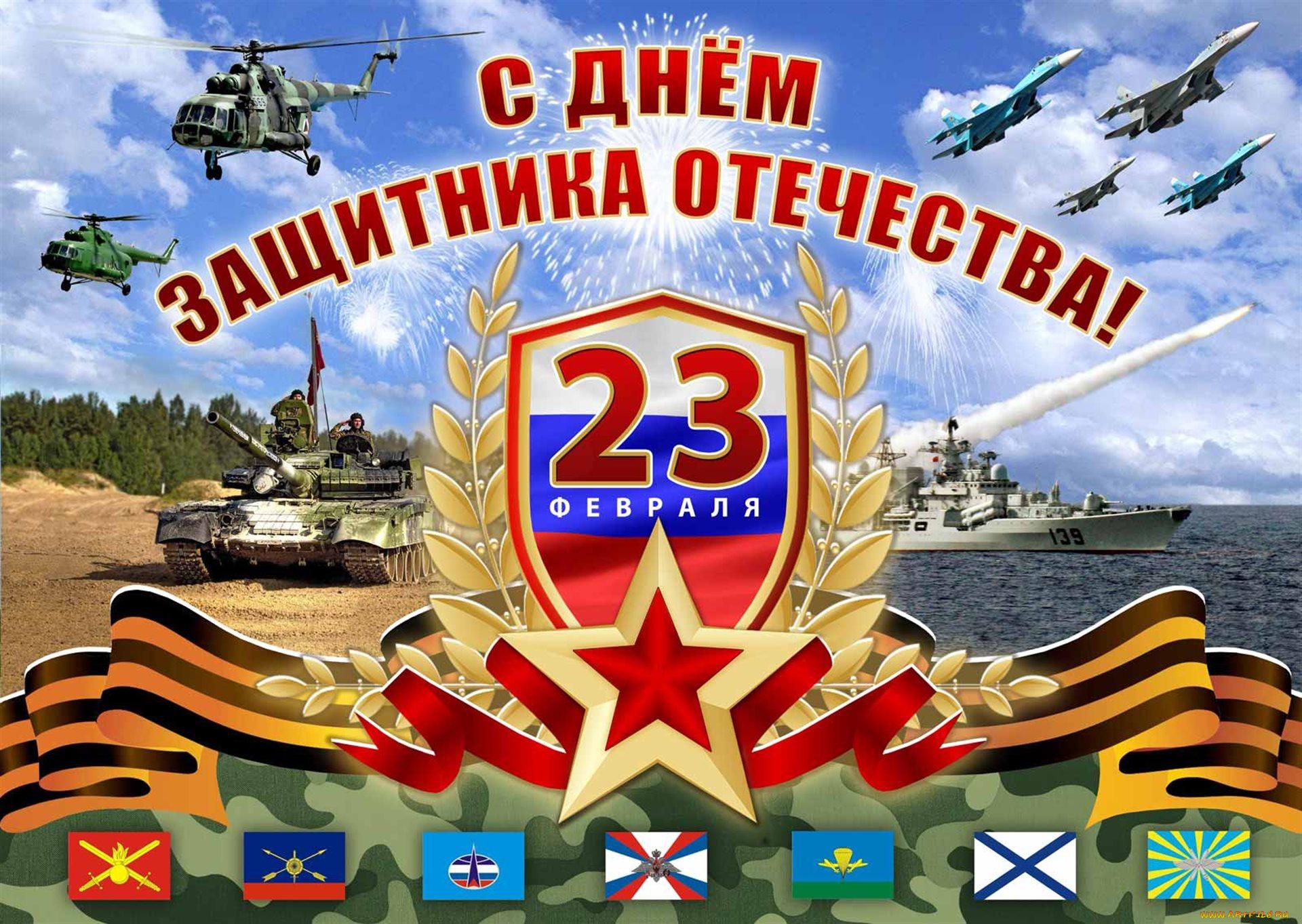 Фото открытки, поздравительные открытки к дню защиты отечества