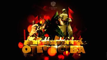 обоя праздничные, день защитника отечества, с, днем, защитника, отечества