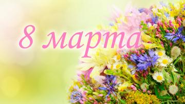 обоя праздничные, международный женский день - 8 марта, цветы