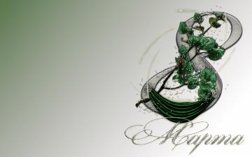 обоя праздничные, международный женский день - 8 марта, женский, день, поздравление, цветы, 8, марта