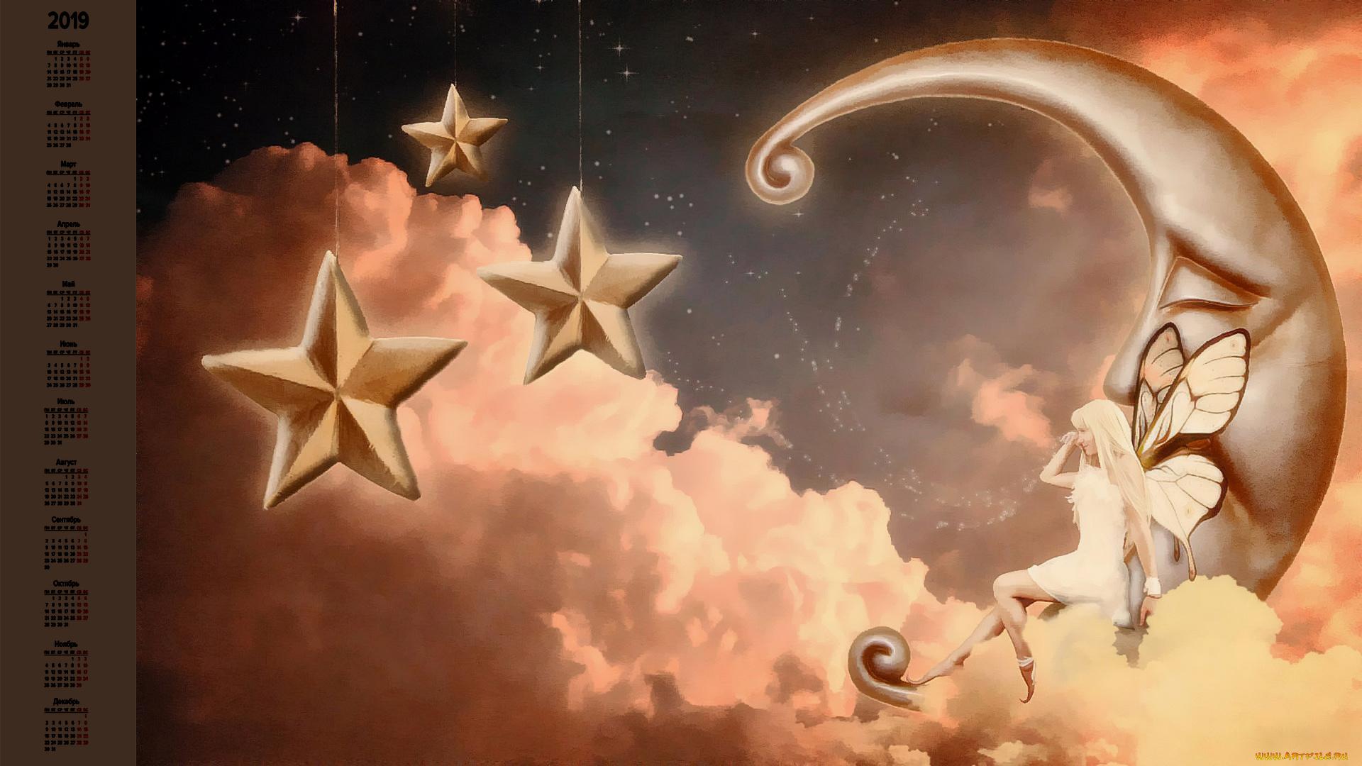 Открытка со звездами и луной, белые картинки