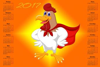 обоя календари, животные, забавный, деловой, символ, детский, птица, гребешок, 2017