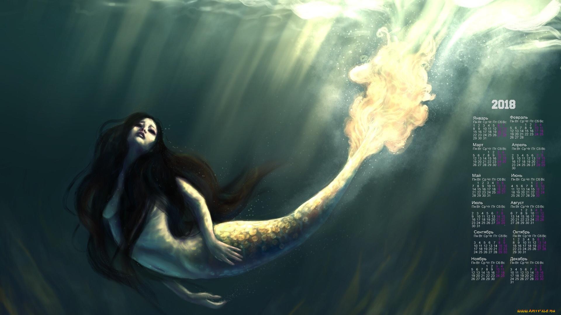фэнтези русалка графика рисунок fantasy mermaid graphics figure скачать