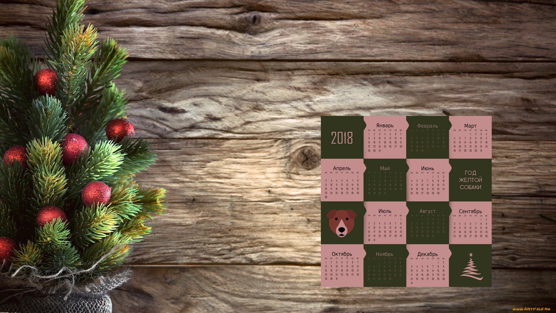 Новогодние картинки с календарем 2018
