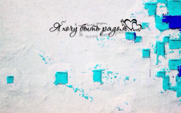 обоя любовь, разное, надписи,  логотипы,  знаки, надпись