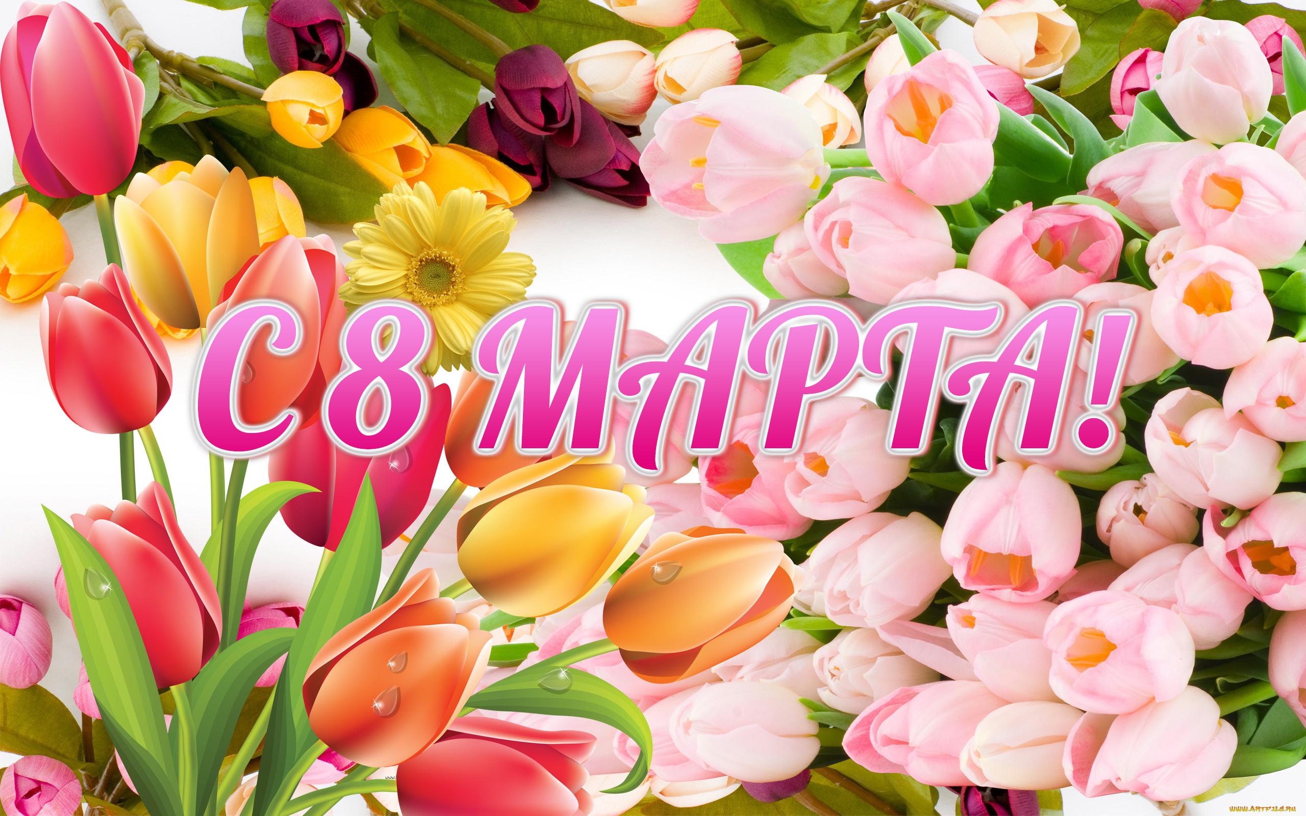Поздравить женщину с 8 марта открыткой