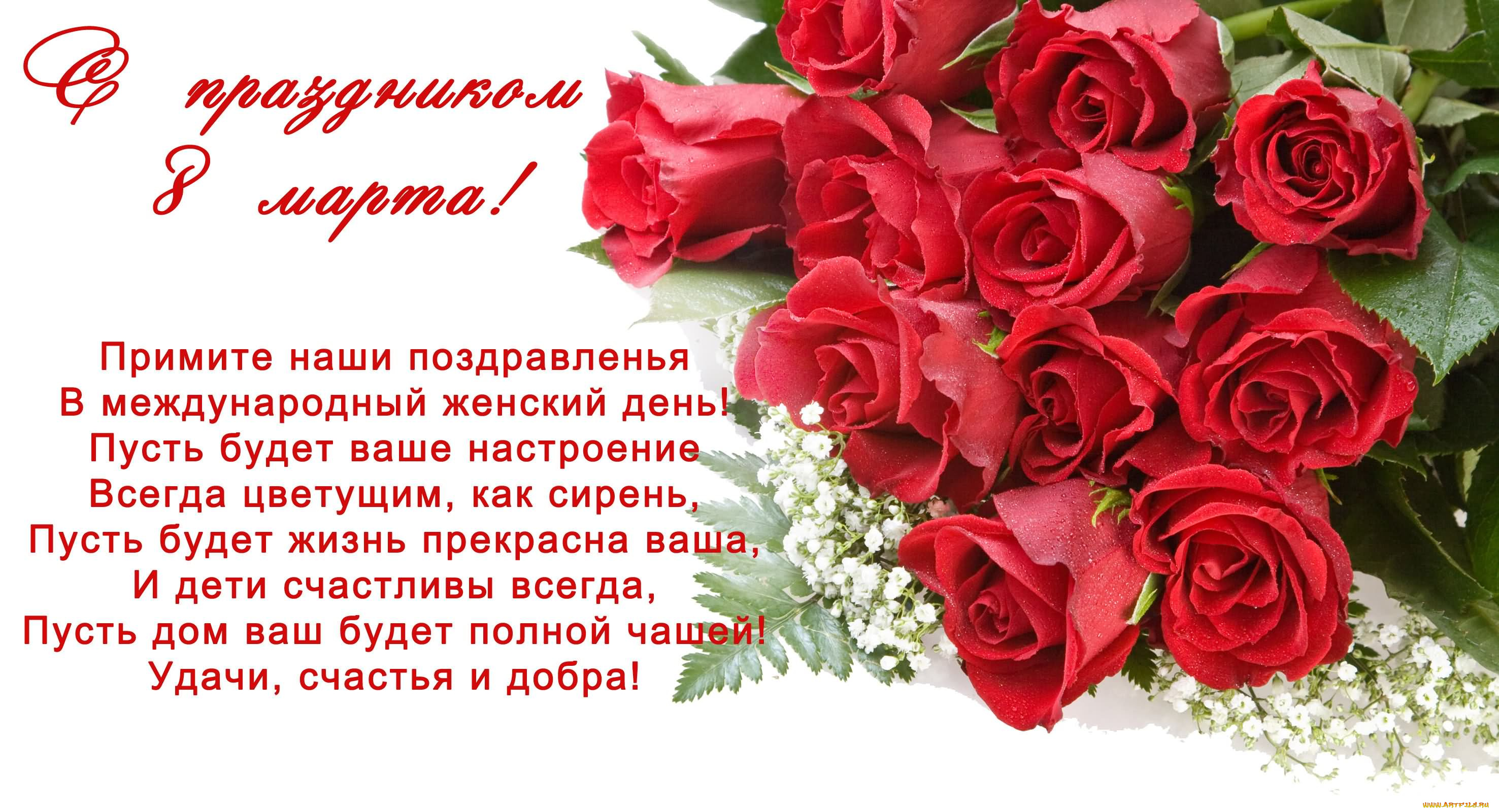 Пожелания на 8 марта с картинкой