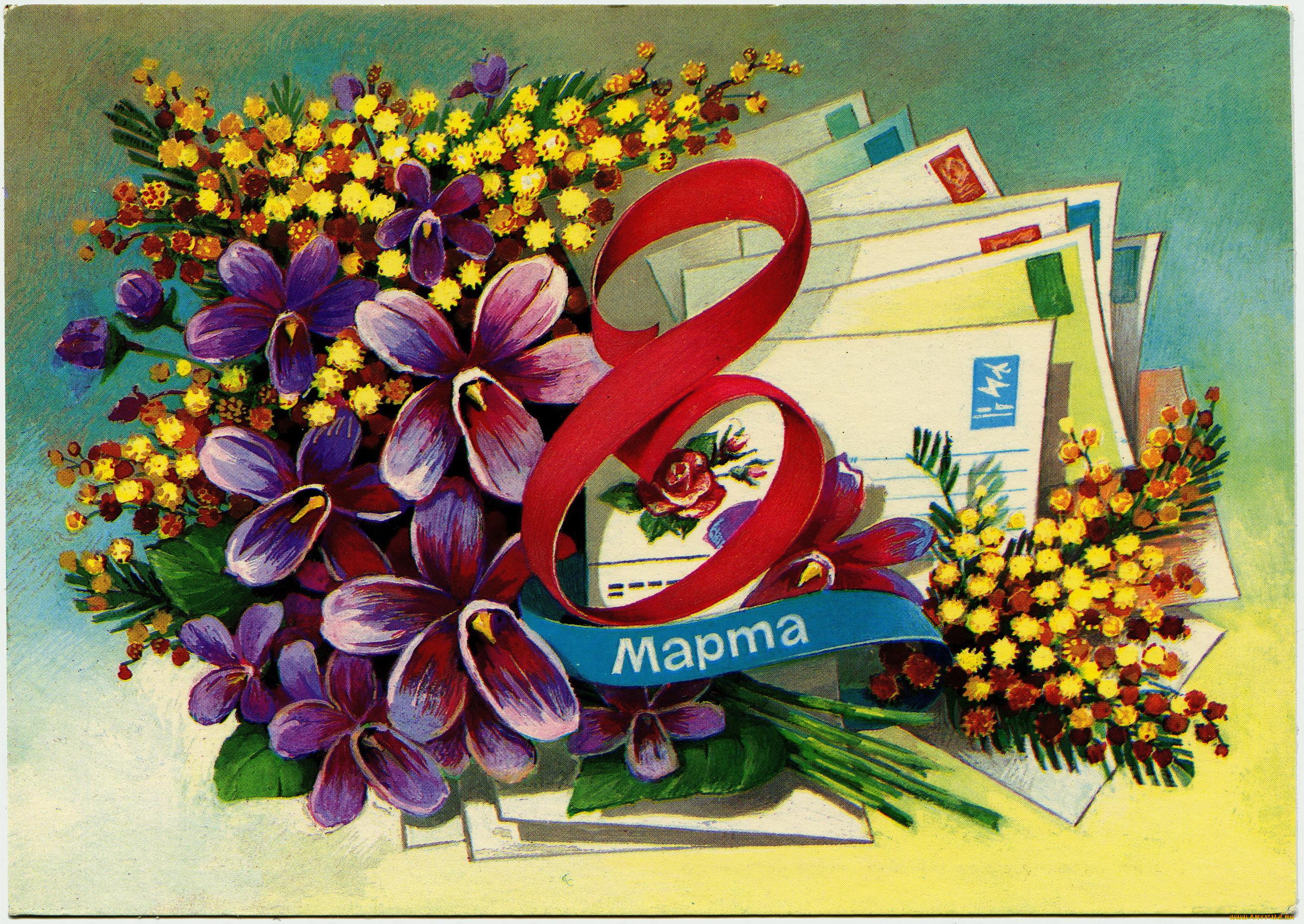 Поздравительная открытка на 8-е марта