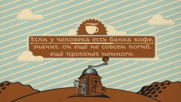 обоя разное, надписи,  логотипы,  знаки, кофемолка, надпись, облака, дом