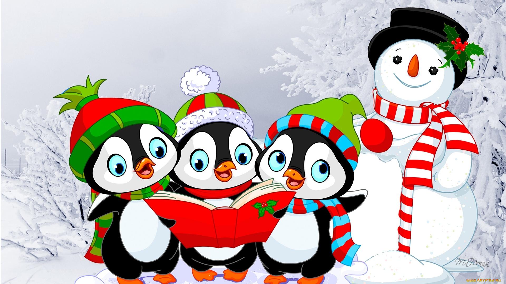 Пингвины открытки новогодние