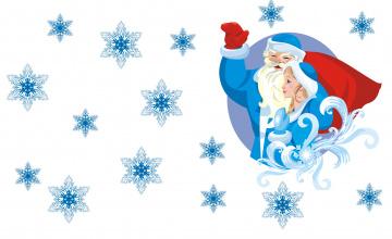 обоя праздничные, векторная графика , новый год, дед, мороз, новый, год, мешок, настроение, снегурочка, снежинки, арт, праздник, подарки, вектор