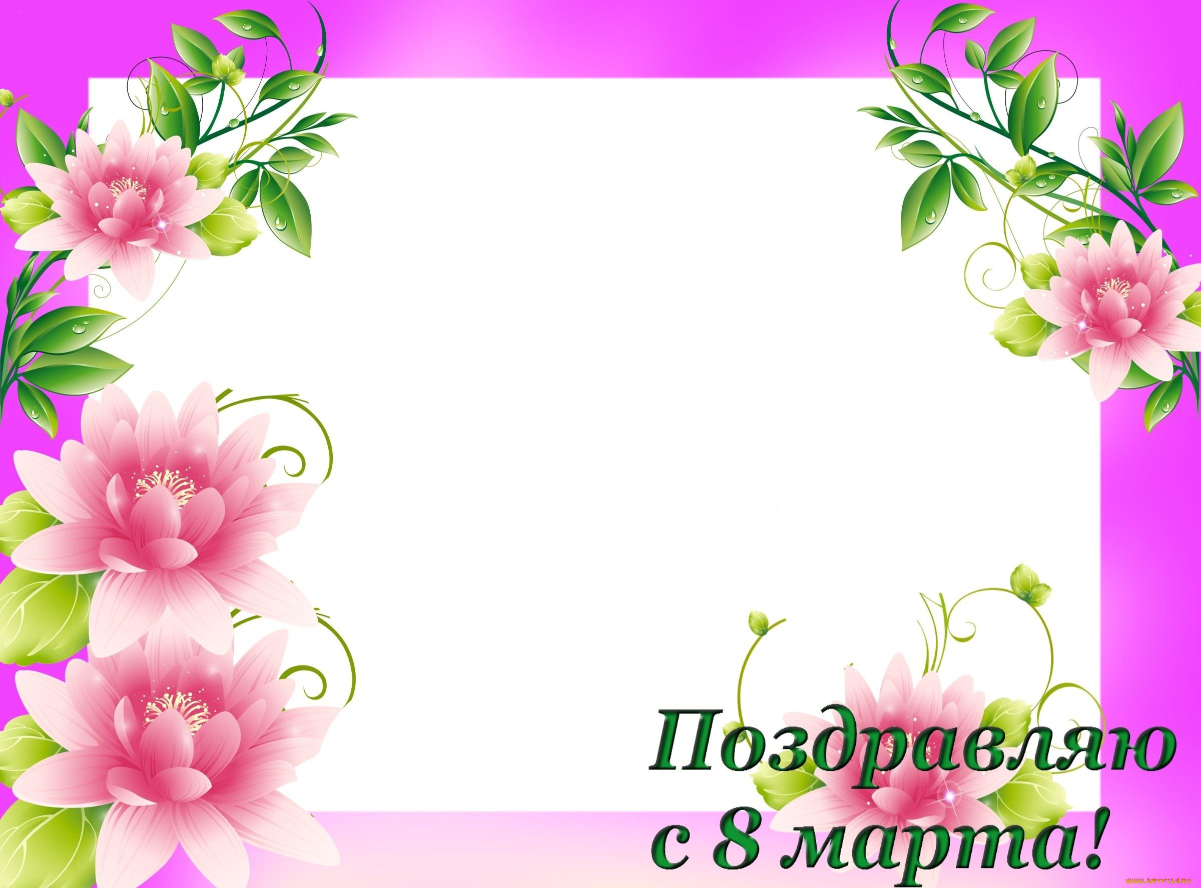 Фон для открыток на 8 марта красивые