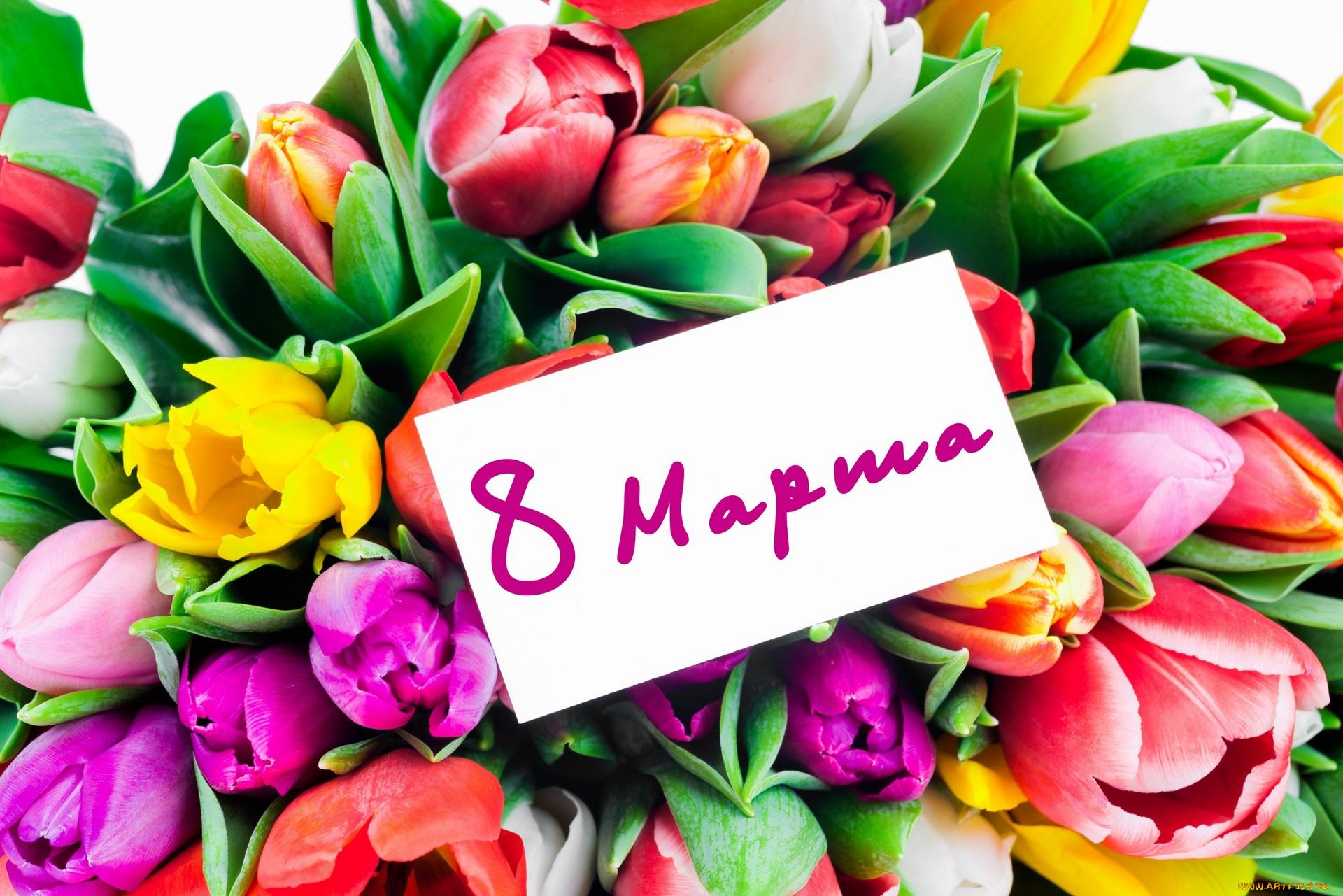 Открытка с большим букетом цветов 8 марта