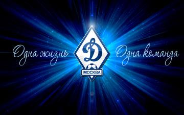 обоя спорт, эмблемы клубов, динамо, футбол, синий, лозунг, эмблема, логотип, москва