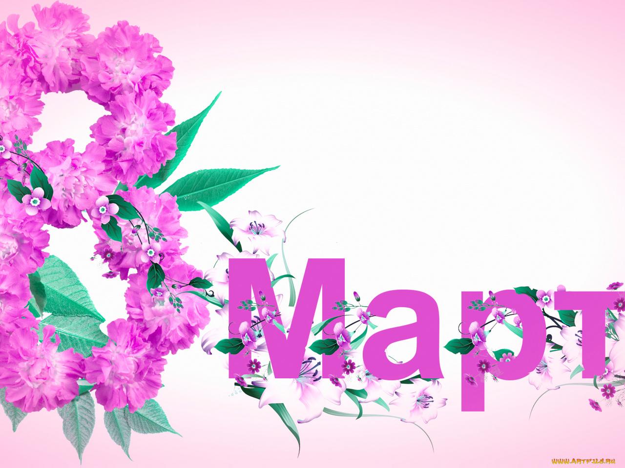 Красивый фон на 8 марта к открытке