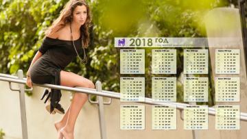 Девушки календари