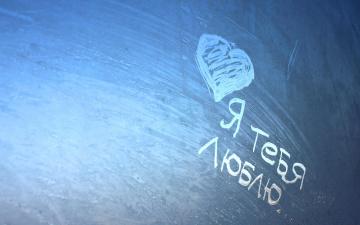 Картинка разное надписи логотипы знаки буквы надпись любовь сердечко