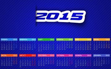 обоя календари, рисованные,  векторная графика, цифры, календарь, фон
