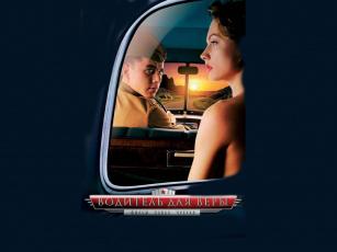 Картинка водитель для веры кино фильмы