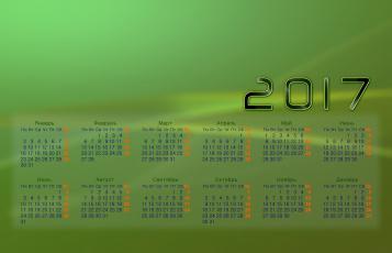 обоя календари, рисованные,  векторная графика, календарь, 2017