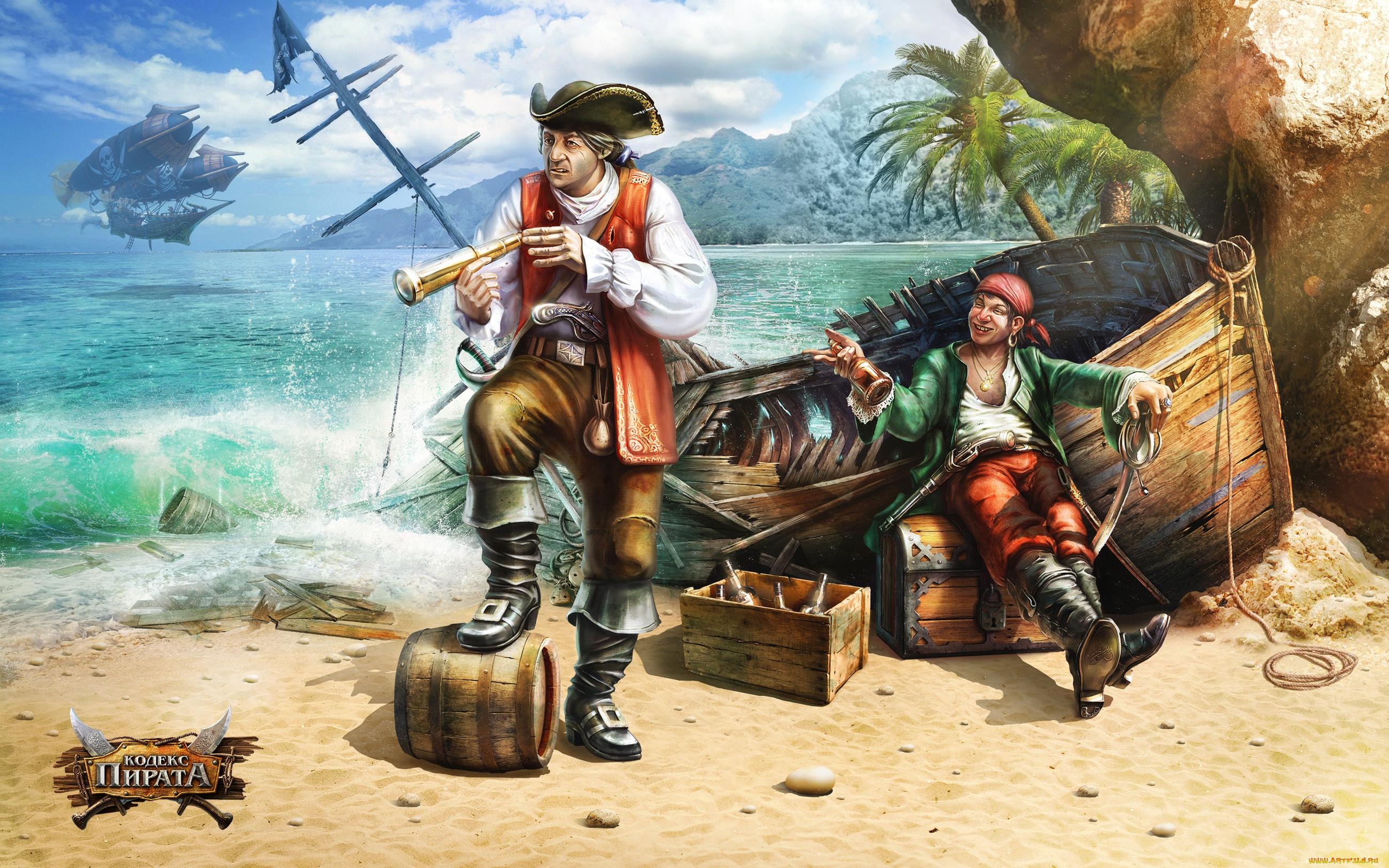 Картинки, картинки для пирата