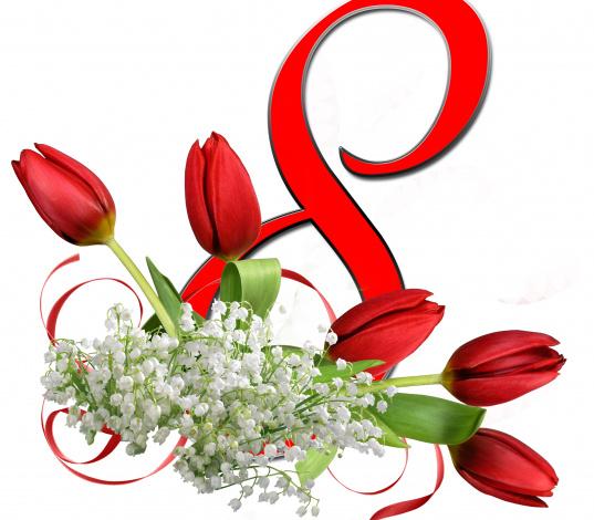 Обои картинки фото праздничные, международный женский день - 8 марта, цветы, фон