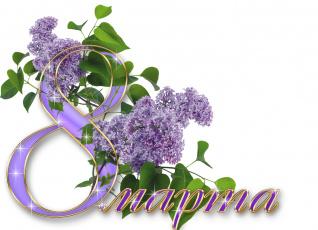 обоя праздничные, международный женский день - 8 марта, сирень, фон, цветы