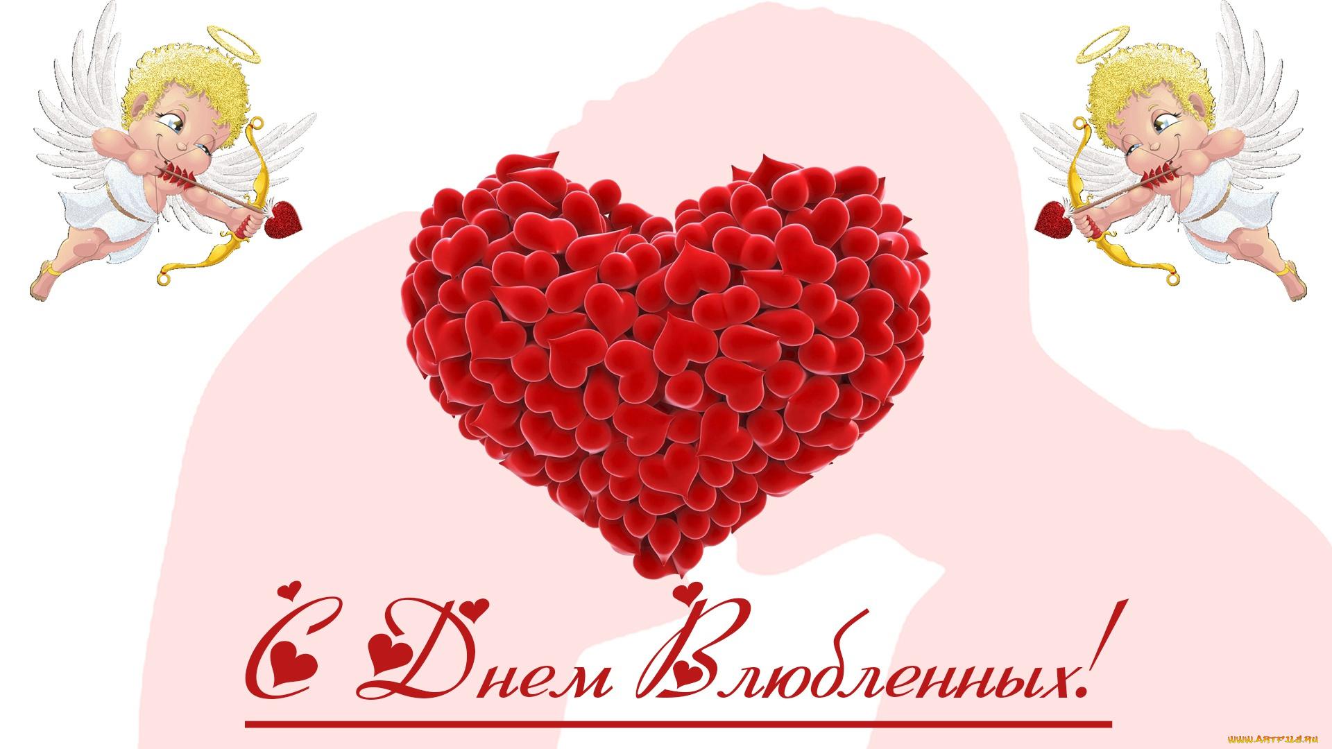 Поздравительные открытки день святого валентина анне, лотоса прикольные