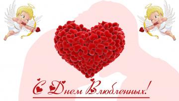 обоя праздничные, день святого валентина,  сердечки,  любовь, valentines, day, с, днем, святого, валентина, день, влюбленных, happy, праздником, 14, февраля, сердечки, любви, для, любимого, valentine's