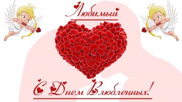 обоя праздничные, день святого валентина,  сердечки,  любовь, valentines, day, happy, с, праздником, 14, февраля, valentine's, день, любви, для, любимого, влюбленных, днем, святого, валентина, сердечки