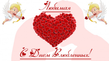 обоя праздничные, день святого валентина,  сердечки,  любовь, happy, valentines, с, 14, февраля, для, любимого, день, любви, влюбленных, day, сердечки, праздником, святого, валентина, valentine's, днем