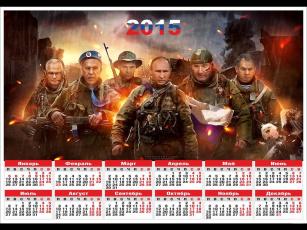 обоя календари, знаменитости, путин, медведев, лавров, шойгу, крым, война