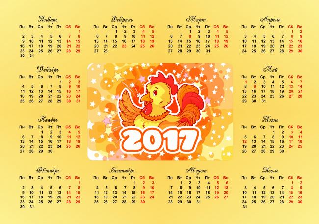 Обои картинки фото календари, животные, петух
