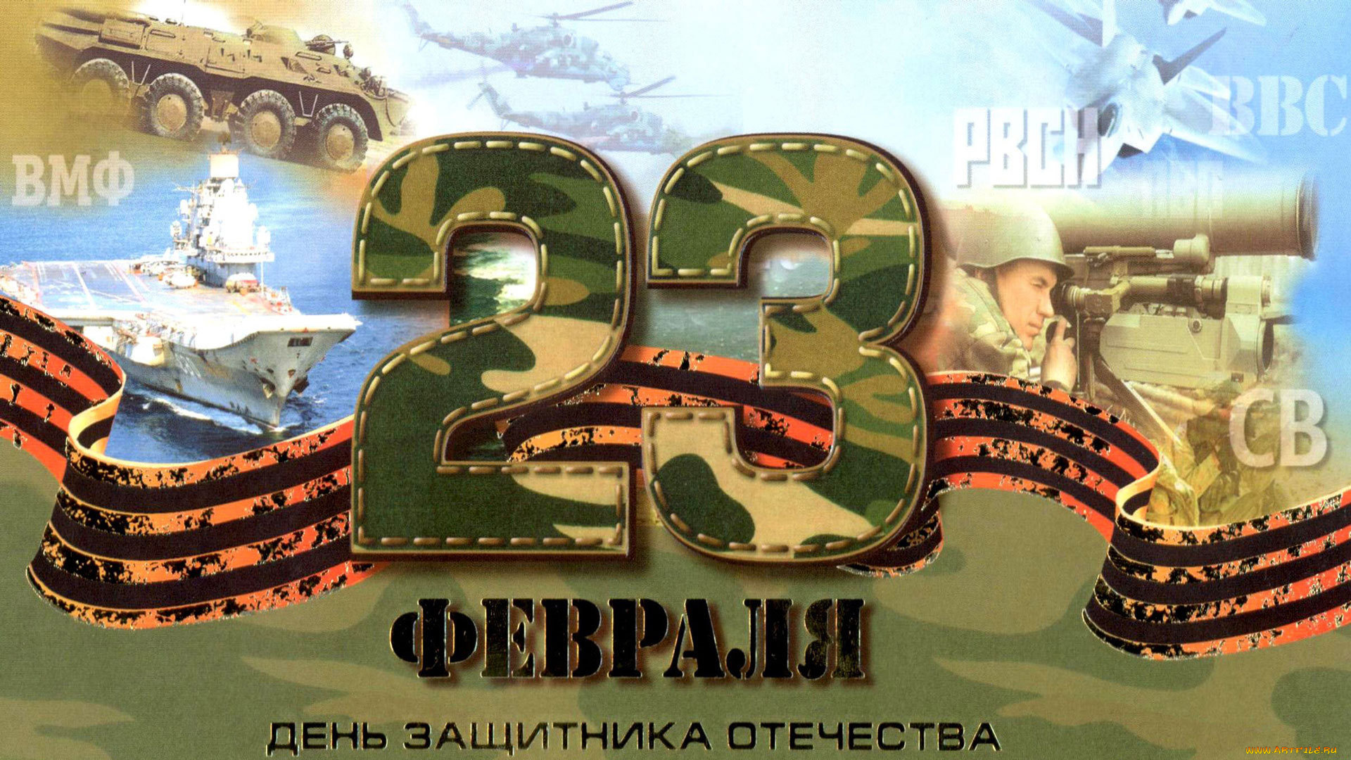 Исполнение желаний, картинки на день защитника отечества 23