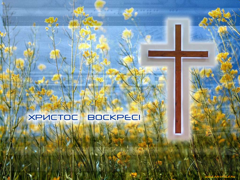 Христианская пасхальная открытка