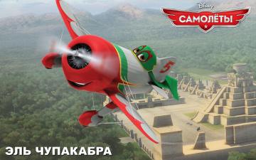 Картинка planes мультфильмы самолеты