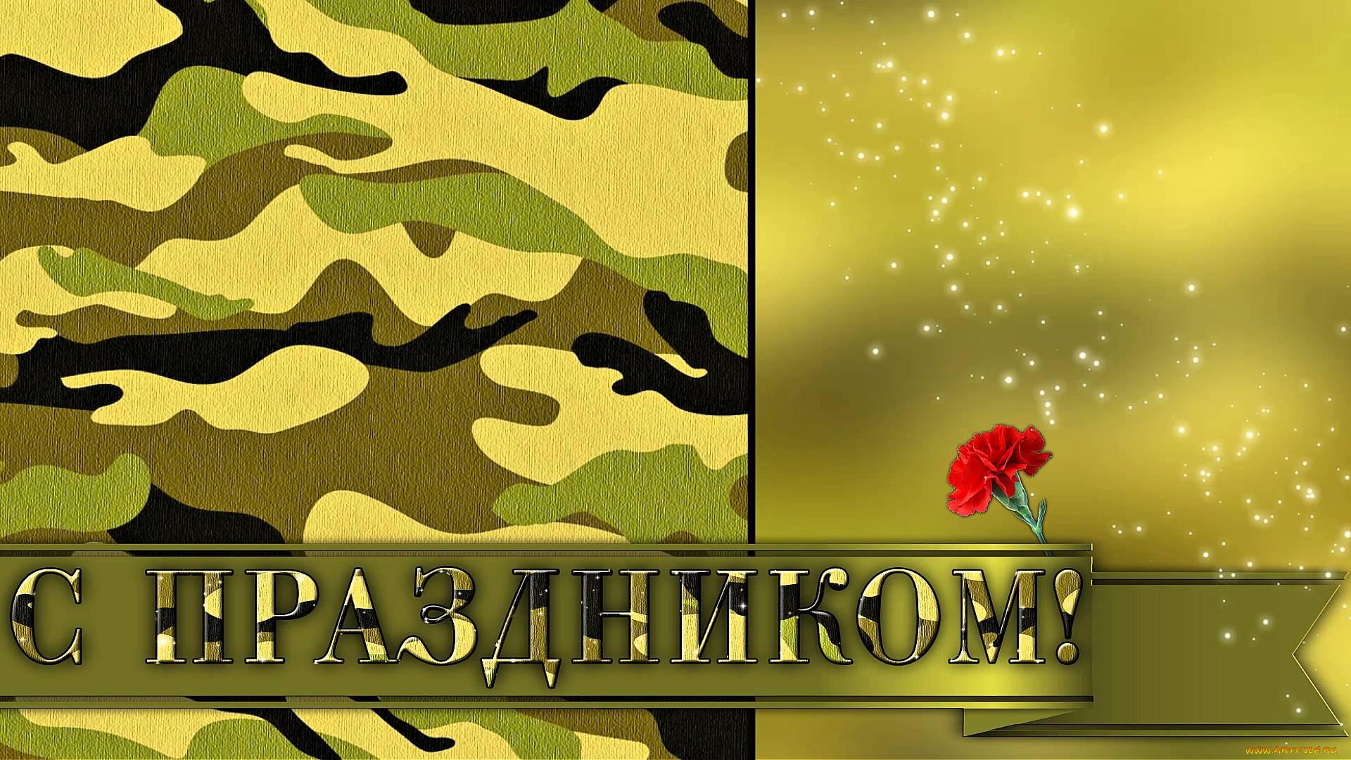 к 23 февраля открытка солдат в камуфляжной одежде выглядел как украшение