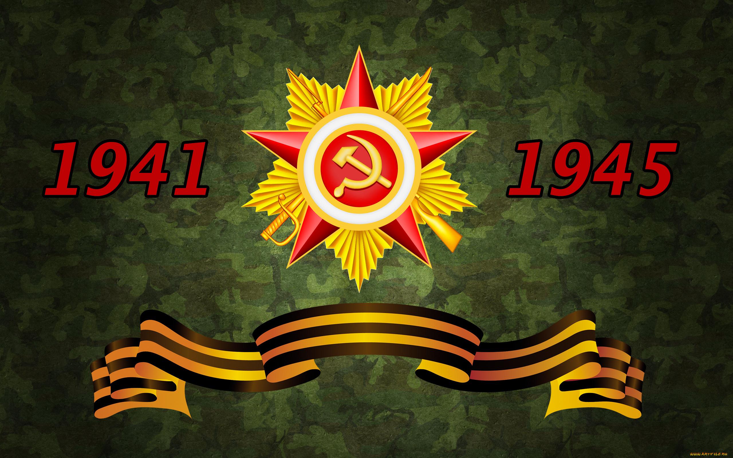 Февраля открытки, открытки к великой отечественной войне 1941-1945
