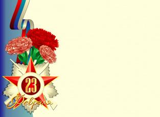 обоя праздничные, день защитника отечества, 23, февраля, мужики, день, защитника, отечества