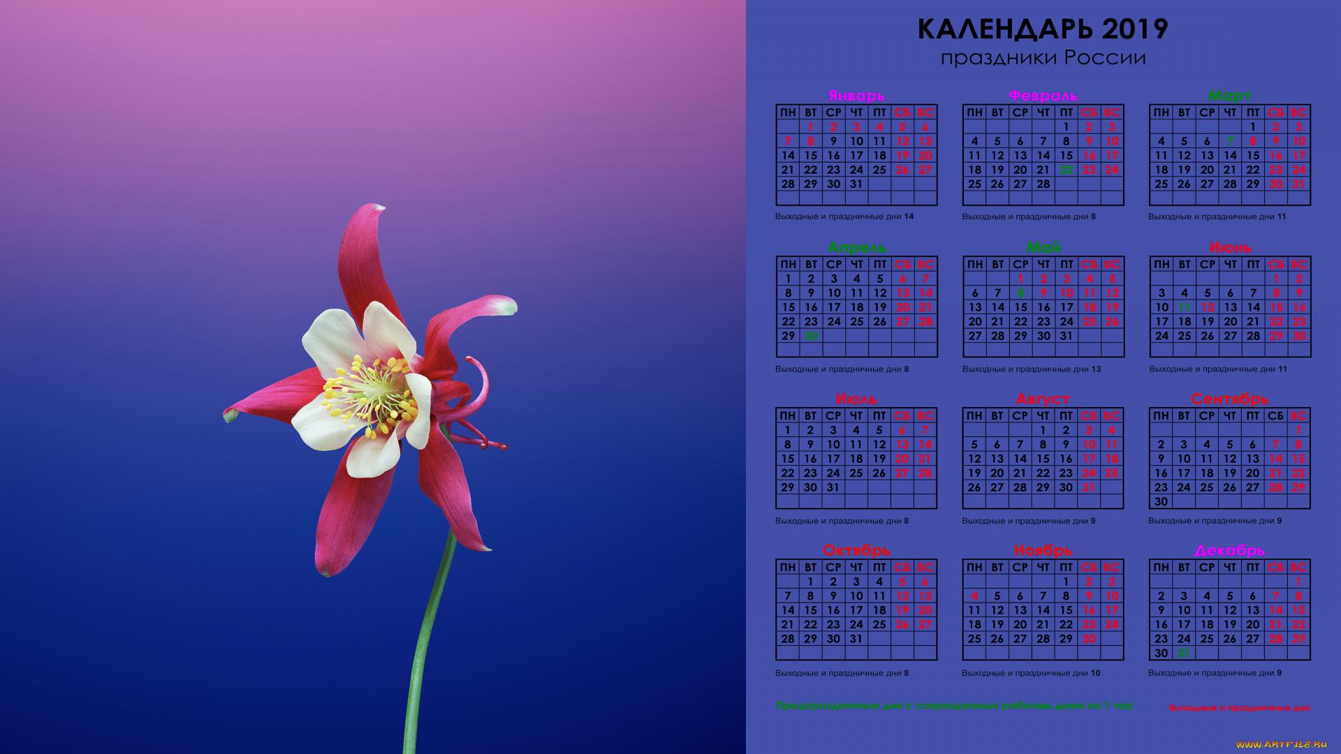 характеризуется картинки для рабочего стола с календарем отдыхе
